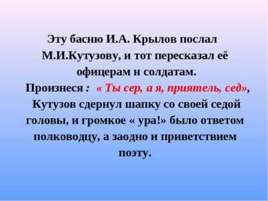Эту басню И.А. Крылов послал М.И.Кутузову, и тот пересказал её офицерам и сол...