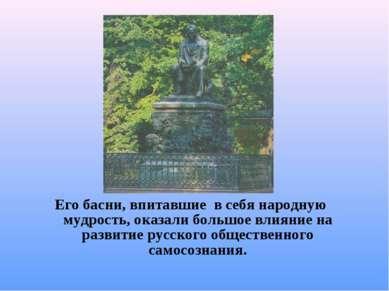 Его басни, впитавшие в себя народную мудрость, оказали большое влияние на раз...
