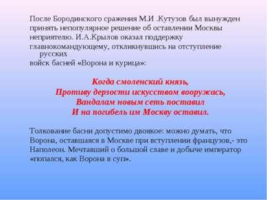 После Бородинского сражения М.И .Кутузов был вынужден принять непопулярное ре...