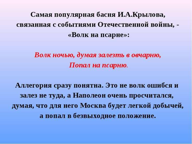 Самая популярная басня И.А.Крылова, связанная с событиями Отечественной войны...