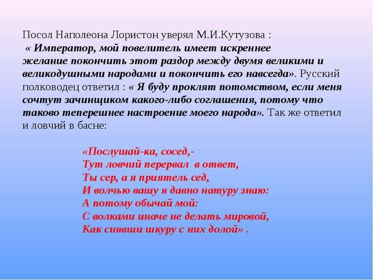 Посол Наполеона Лористон уверял М.И.Кутузова : « Император, мой повелитель им...