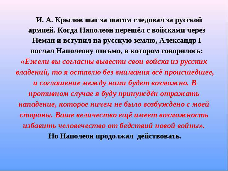 И. А. Крылов шаг за шагом следовал за русской армией. Когда Наполеон перешёл ...