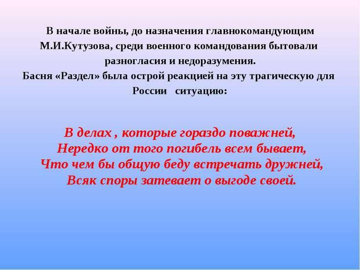 В начале войны, до назначения главнокомандующим М.И.Кутузова, среди военного ...