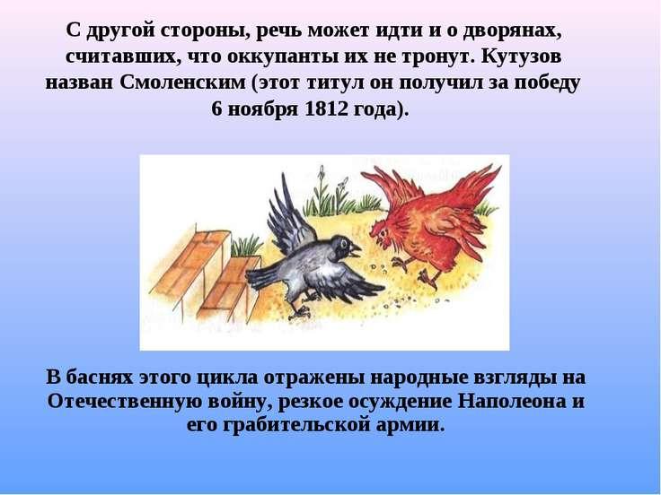 С другой стороны, речь может идти и о дворянах, считавших, что оккупанты их н...