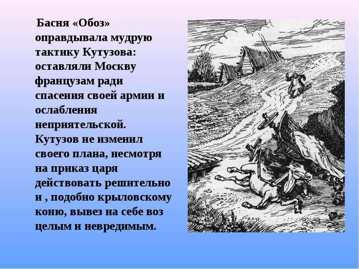 Басня «Обоз» оправдывала мудрую тактику Кутузова: оставляли Москву французам ...