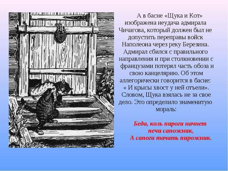 А в басне «Щука и Кот» изображена неудача адмирала Чичагова, который должен б...