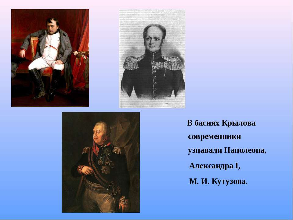 В баснях Крылова современники узнавали Наполеона, Александра I, М. И. Кутузова.