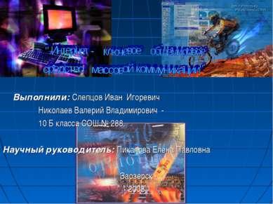 Выполнили: Слепцов Иван Игоревич Николаев Валерий Владимирович - 10 Б класса ...