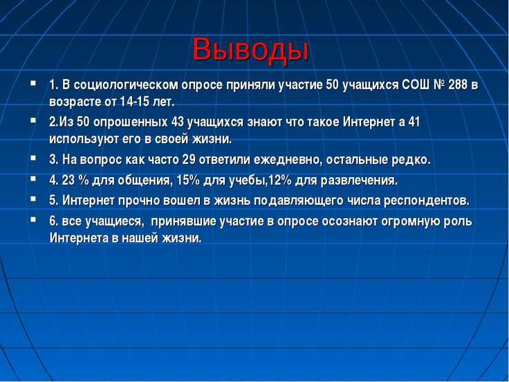 Выводы 1. В социологическом опросе приняли участие 50 учащихся СОШ № 288 в во...