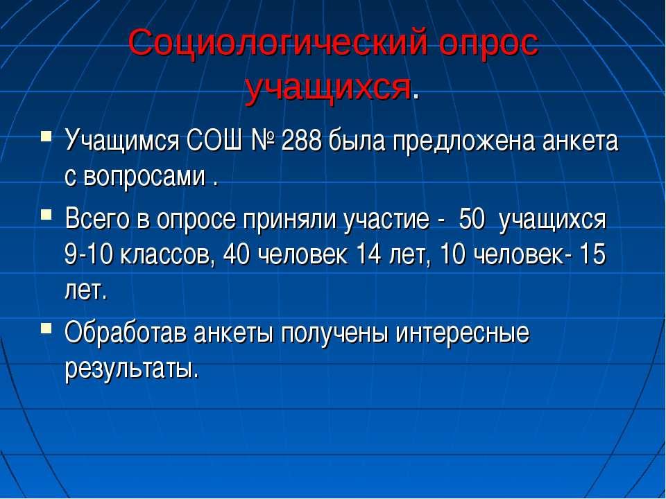 Социологический опрос учащихся. Учащимся СОШ № 288 была предложена анкета с в...