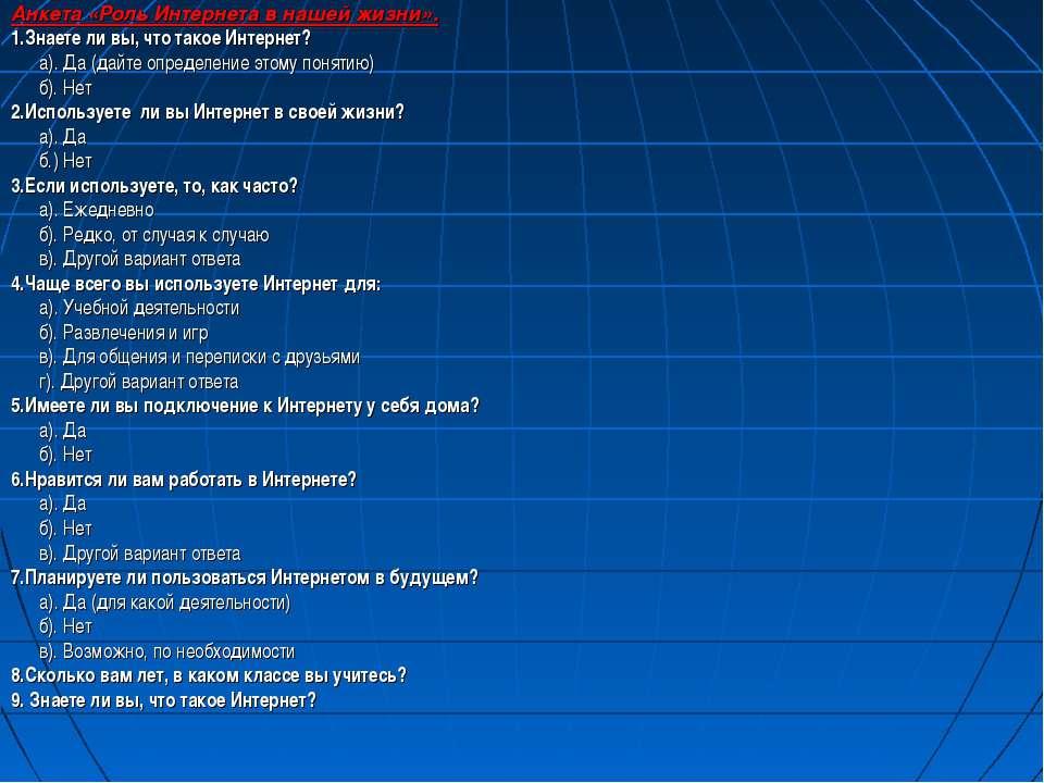 Анкета «Роль Интернета в нашей жизни». 1.Знаете ли вы, что такое Интернет? а)...