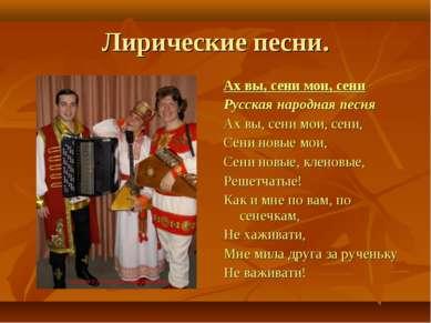 Лирические песни. Ах вы, сени мои, сени Русская народная песня Ах вы, сени мо...