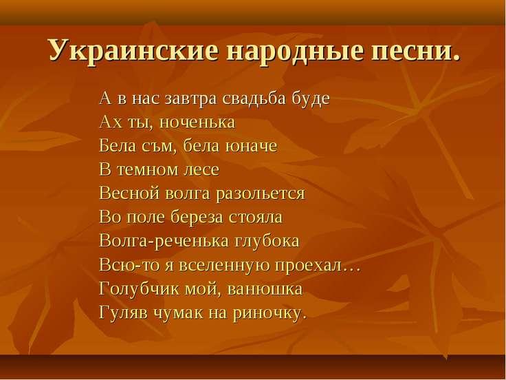 Украинские народные песни. А в нас завтра свадьба буде Ах ты, ноченька Бела с...