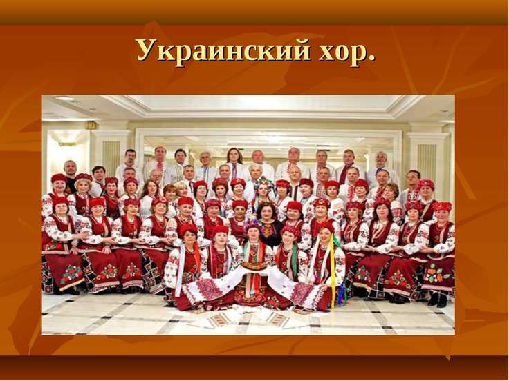Украинский хор.