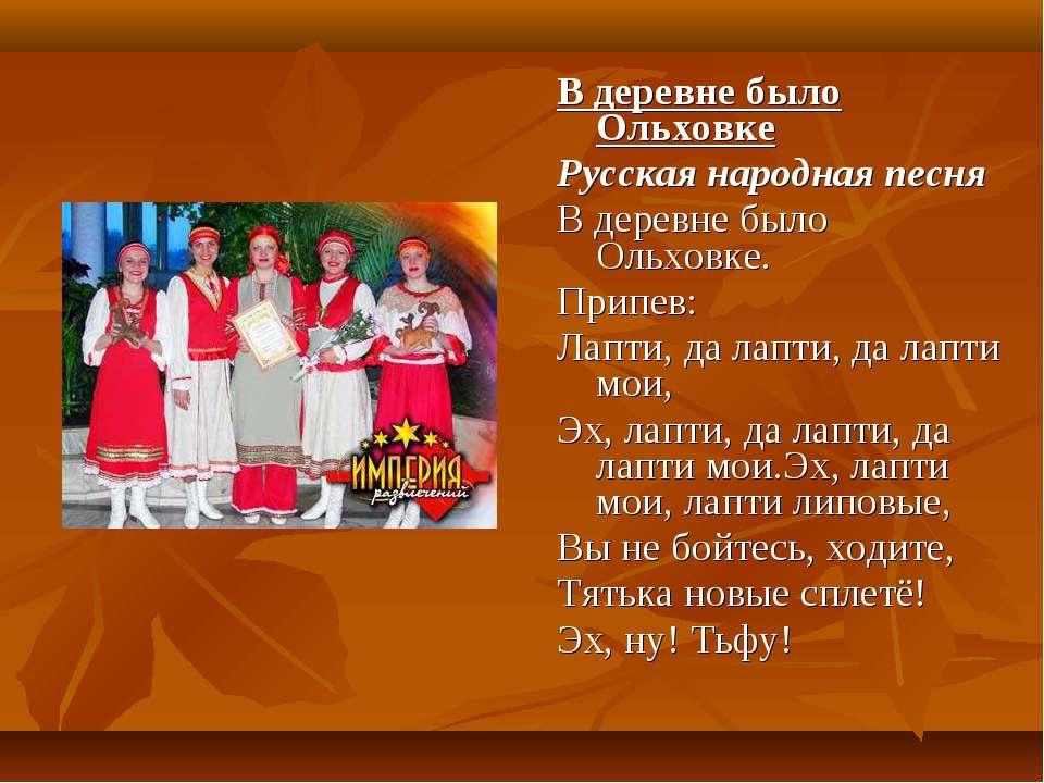 В деревне было Ольховке Русская народная песня В деревне было Ольховке. Припе...