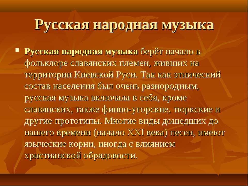 Русская народная музыка Русская народная музыка берёт начало в фольклоре слав...