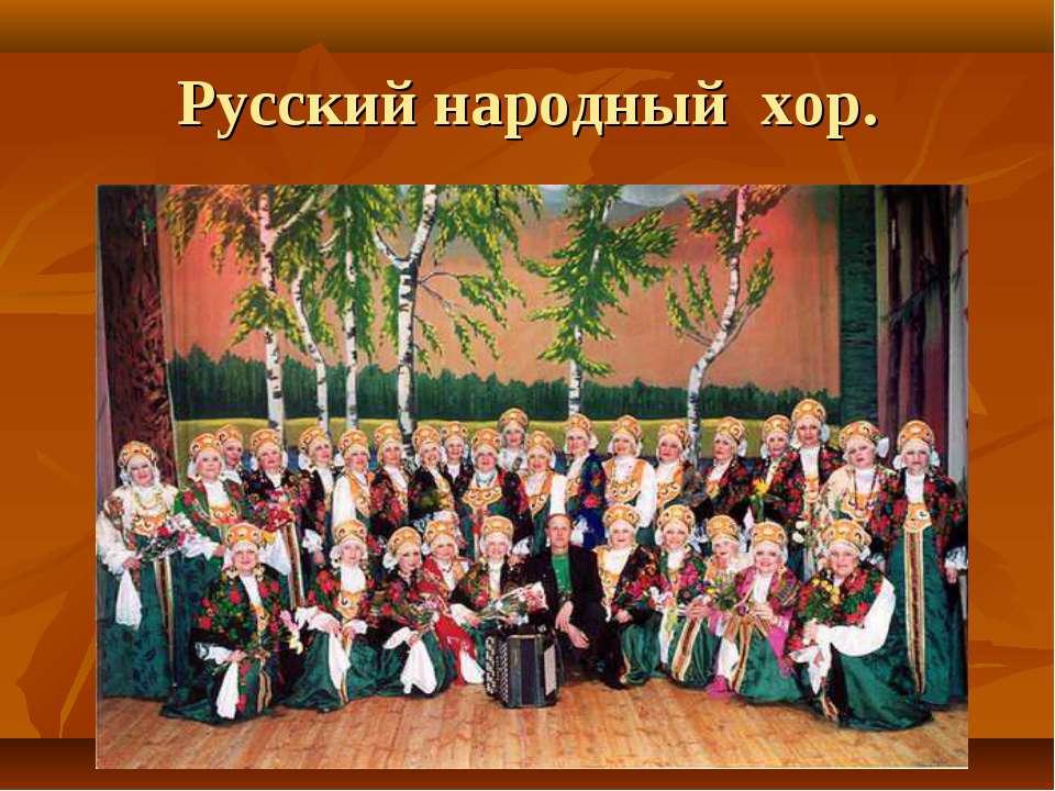Русский народный хор.