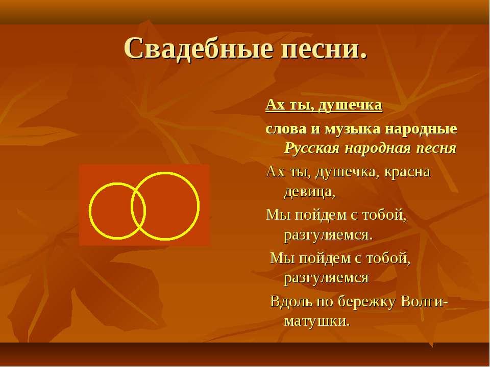 Свадебные песни. Ах ты, душечка слова и музыка народные Русская народная песн...