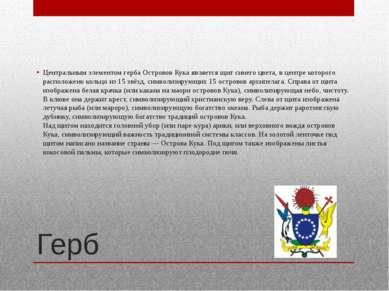 Герб Центральным элементом герба Островов Кука является щит синего цвета, в ц...