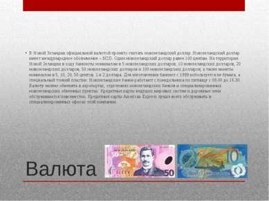 Валюта В Новой Зеландии официальной валютой пронято считать новозеландский до...