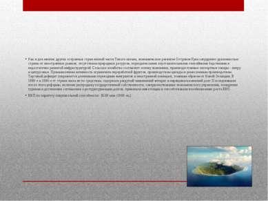 Как и для многих других островных стран южной части Тихого океана, экономичес...