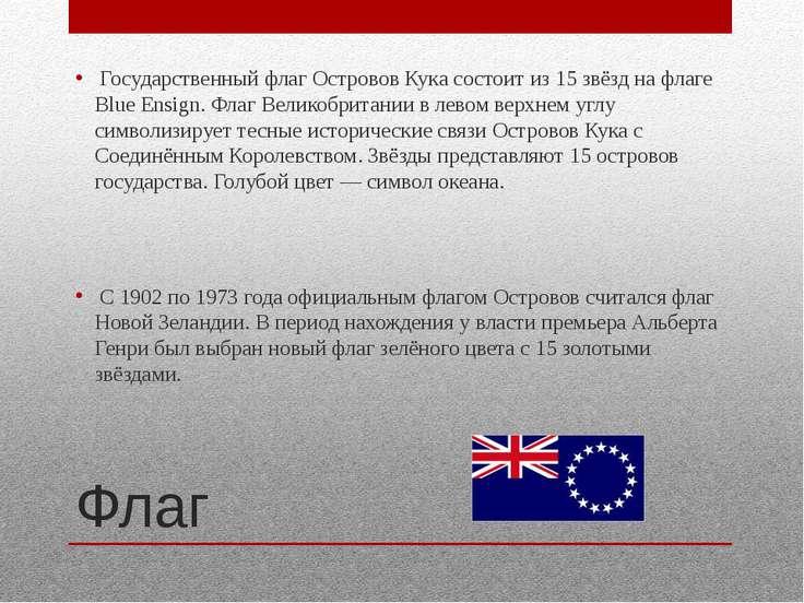 Флаг Государственный флаг Островов Кука состоит из 15 звёзд на флаге Blue Ens...