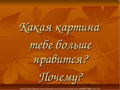 Какая картина тебе больше нравится? Почему? Лазарева Лидия Андреевна, учитель...
