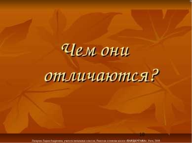 Чем они отличаются? Лазарева Лидия Андреевна, учитель начальных классов, Рижс...