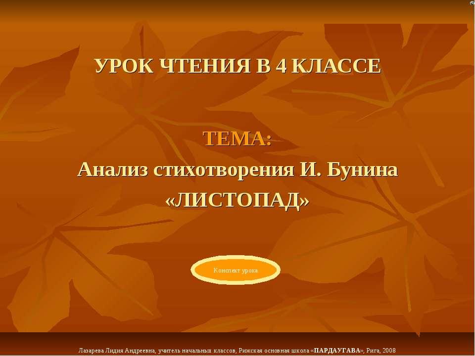 УРОК ЧТЕНИЯ В 4 КЛАССЕ ТЕМА: Анализ стихотворения И. Бунина «ЛИСТОПАД» Конспе...