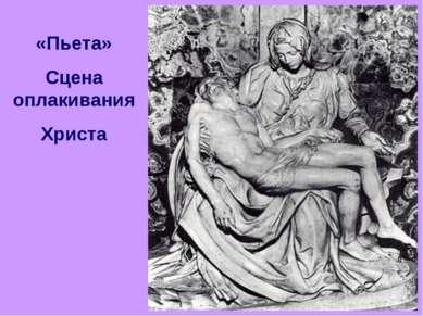 «Пьета» Сцена оплакивания Христа