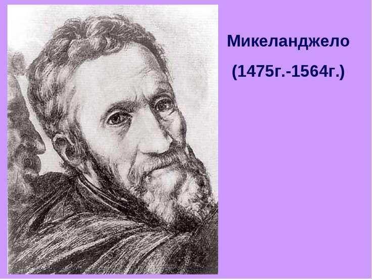 Микеланджело (1475г.-1564г.)