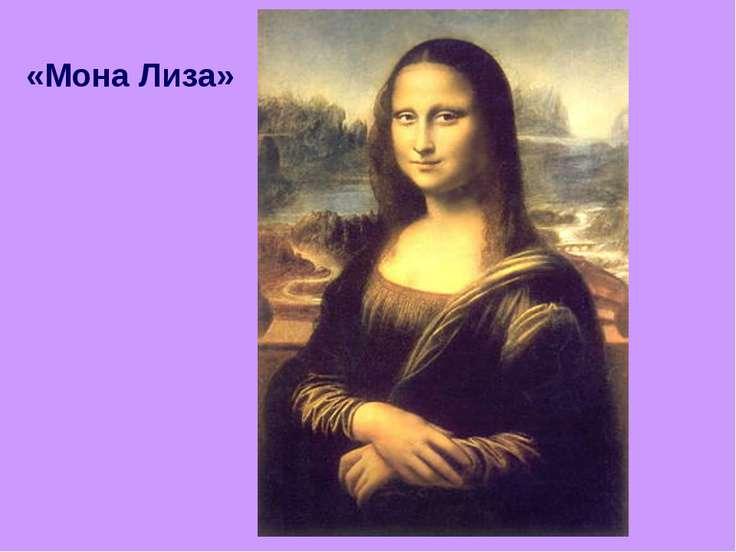 «Мона Лиза»