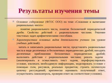 Результаты изучения темы Основное содержание (ФГОС ООО) по теме «Сложение и в...