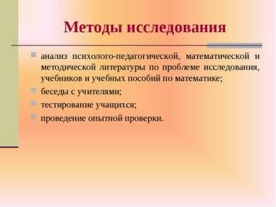 Методы исследования анализ психолого-педагогической, математической и методич...