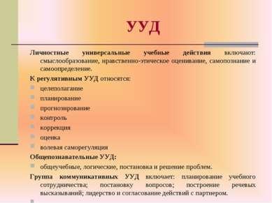 УУД Личностные универсальные учебные действия включают: смыслообразование, нр...