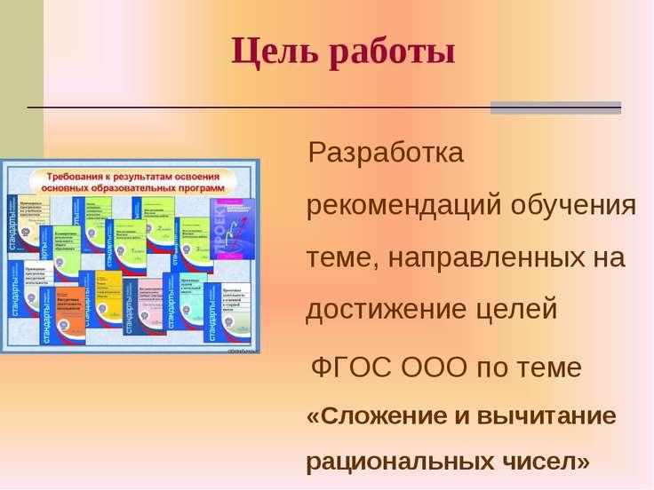 Цель работы Разработка рекомендаций обучения теме, направленных на достижение...
