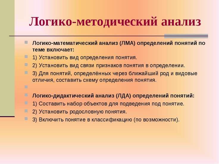 Логико-методический анализ Логико-математический анализ (ЛМА) определений пон...