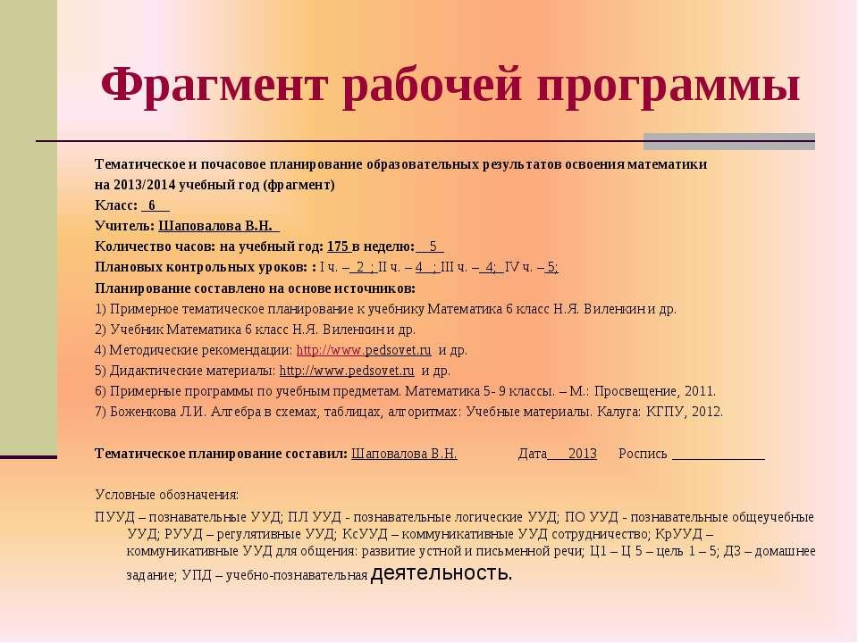 Фрагмент рабочей программы Тематическое и почасовое планирование образователь...