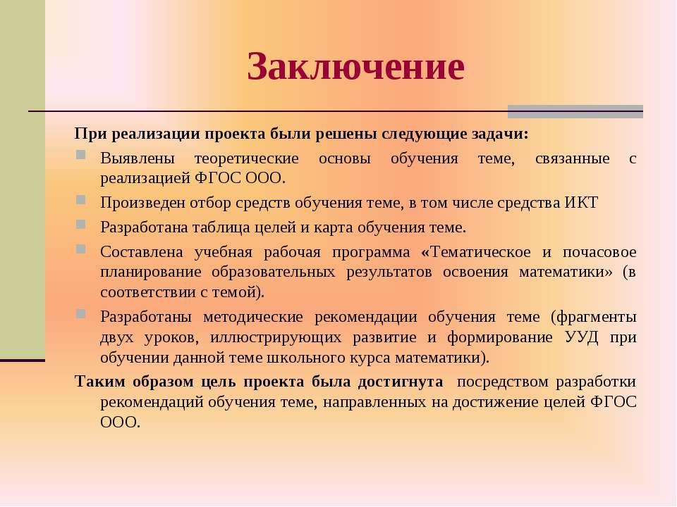 Заключение При реализации проекта были решены следующие задачи: Выявлены теор...