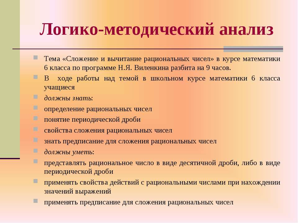 Логико-методический анализ Тема «Сложение и вычитание рациональных чисел» в к...