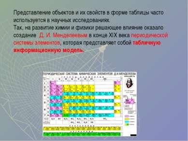 Представление объектов и их свойств в форме таблицы часто используется в науч...
