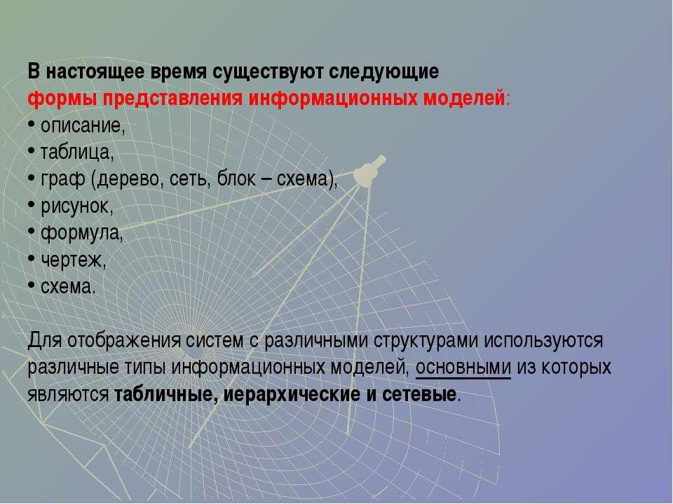 В настоящее время существуют следующие формы представления информационных мод...