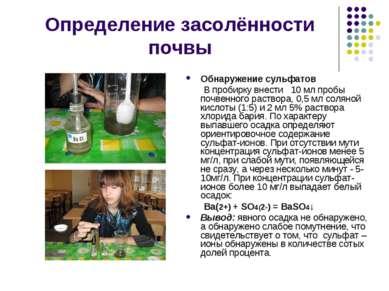 Определение засолённости почвы Обнаружение сульфатов В пробирку внести 10 мл ...
