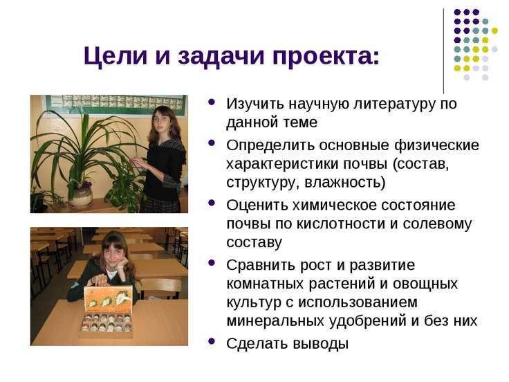 Цели и задачи проекта: Изучить научную литературу по данной теме Определить о...