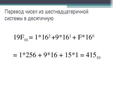 Перевод чисел из шестнадцатеричной системы в десятичную 19F16 = 1*162 +9*161 ...