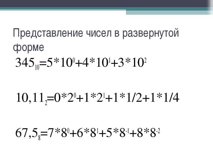 Представление чисел в развернутой форме 34510=5*100+4*101+3*102 10,112=0*20+1...