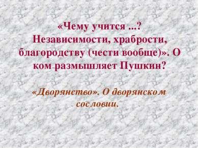 «Чему учится ...? Независимости, храбрости, благородству (чести вообще)». О к...