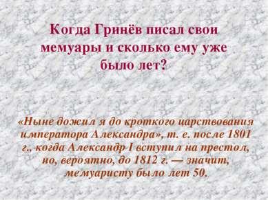 Когда Гринёв писал свои мемуары и сколько ему уже было лет? «Ныне дожил я до ...
