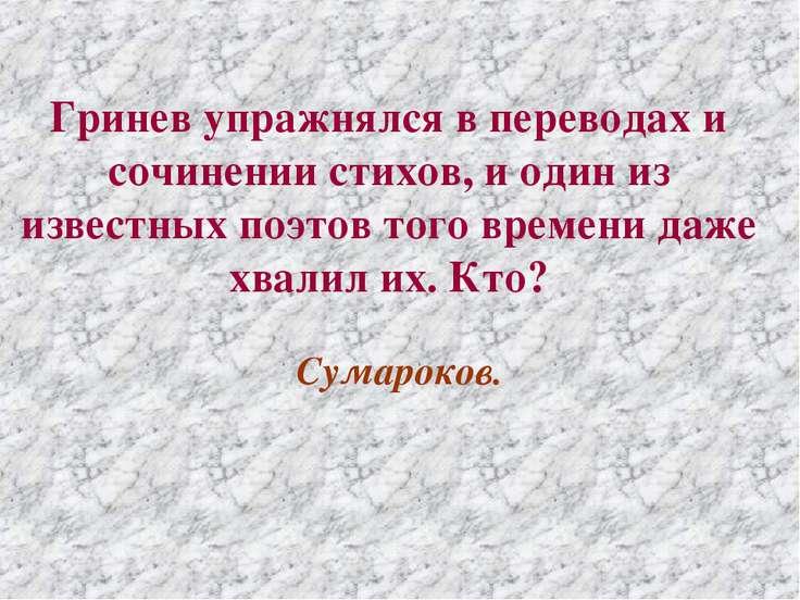Гринев упражнялся в переводах и сочинении стихов, и один из известных поэтов ...