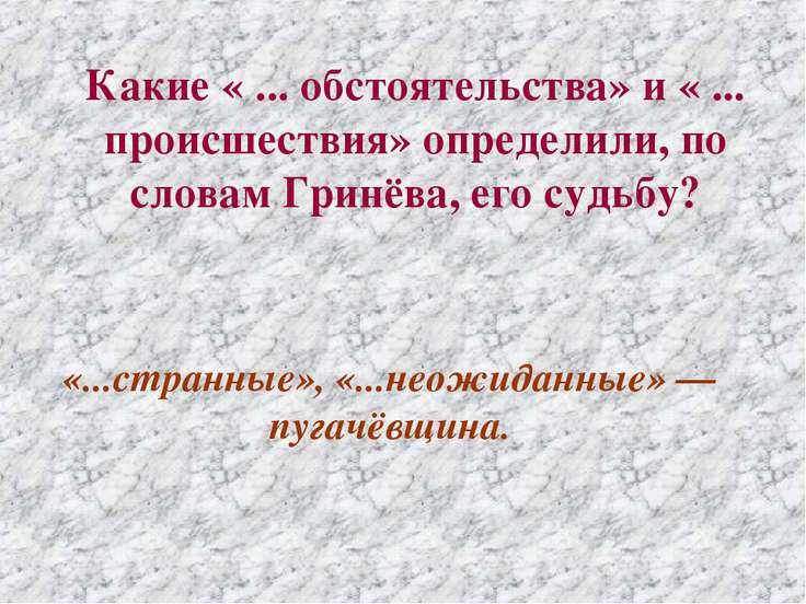 Какие « ... обстоятельства» и « ... происшествия» определили, по словам Гринё...